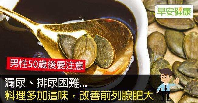 漏尿、排尿困難…料理多加這味,改善前列腺肥大
