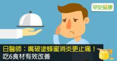 日醫師:嘴破塗蜂蜜消炎更止痛!吃6食材有效改善