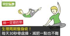 生理周期瘦身術!每天30秒骨盆操,減肥一點也不難