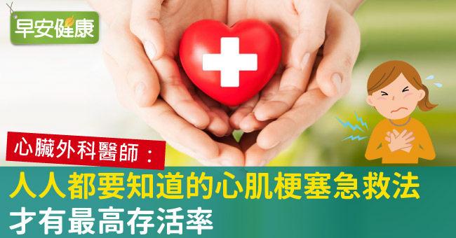 人人都要知道的心肌梗塞急救法,才有最高存活率