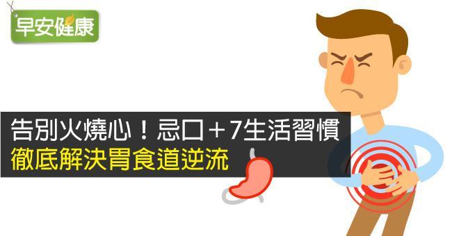 告別火燒心!忌口+7生活習慣徹底解決胃食道逆流