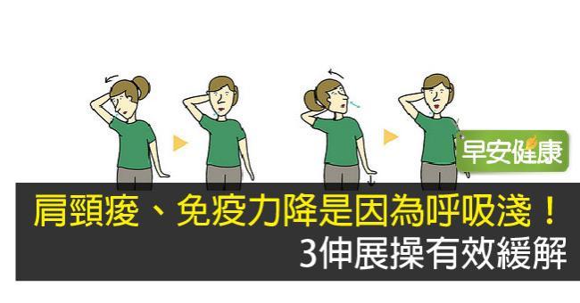 肩膀酸痛、免疫力降是因為呼吸淺!3伸展操有效緩解