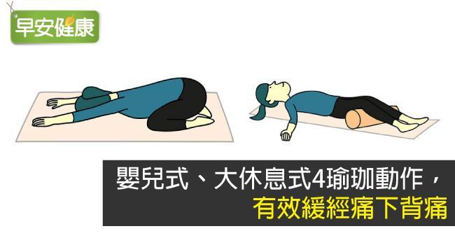 嬰兒式、大休息式4瑜珈動作,有效緩經痛下背痛