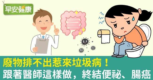廢物排不出惹來垃圾病!跟著醫師這樣做,終結便祕、腸癌