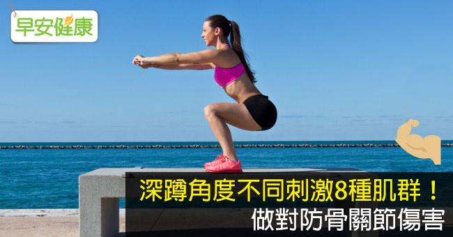 深蹲角度不同刺激8種肌群!做對防骨關節傷害