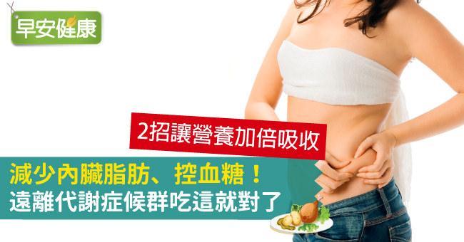 減少內臟脂肪、控血糖!遠離代謝症候群吃這就對了