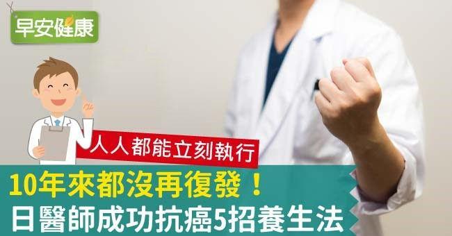 10年來都沒再復發!日醫師成功抗癌5招養生法