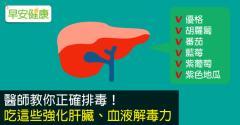 醫師教你正確排毒!吃這些強化肝臟、血液解毒力