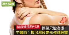 濕疹如何預防、止癢?濕疹根治關鍵在強健脾胃,中醫教你改善濕疹不復發