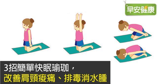 3招簡單快眠瑜珈,改善肩頸痠痛、排毒消水腫