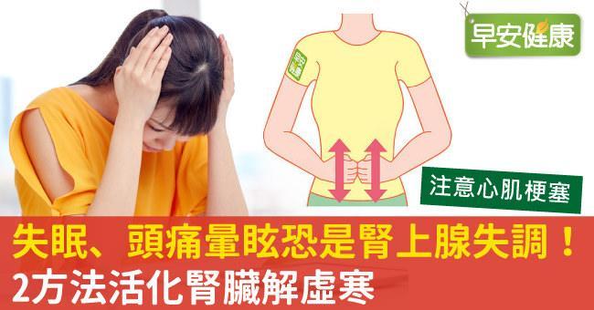 失眠、頭痛暈眩恐是腎上腺失調!2方法活化腎臟解虛寒