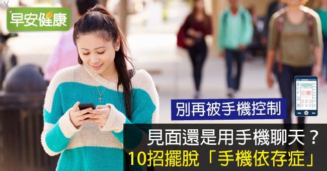 見面還是用手機聊天?10招擺脫「手機依存症」