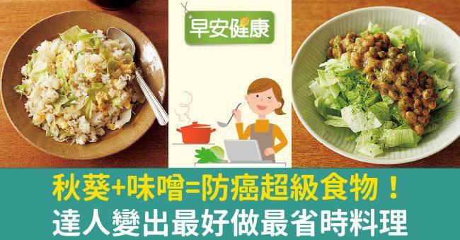 秋葵+味噌=防癌超級食物!達人變出最好做最省時料理