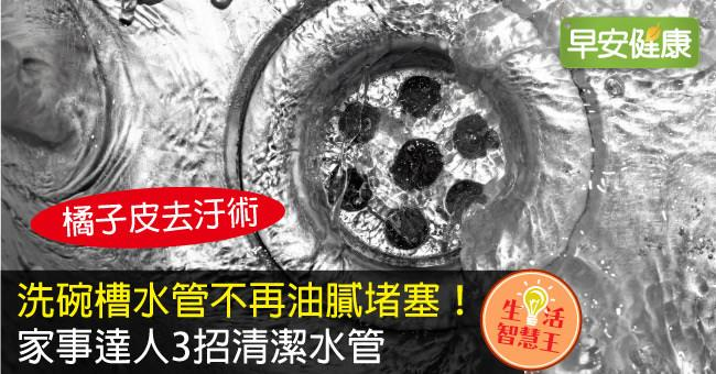 洗碗槽水管不再油膩堵塞!家事達人3招清潔水管