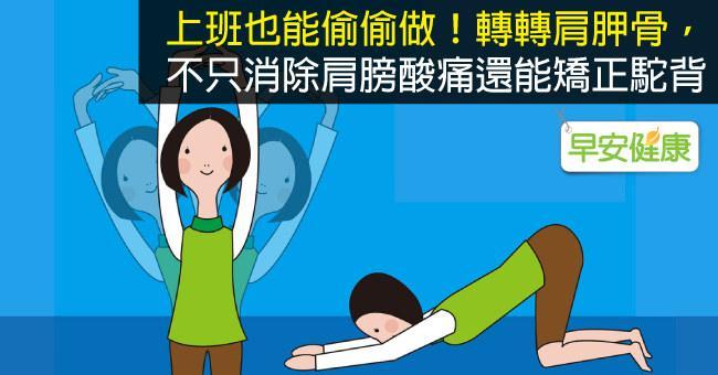 上班也能偷偷做!轉轉肩胛骨,不只消除肩膀酸痛還能矯正駝背