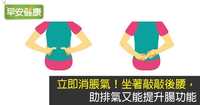 立即消脹氣!敲敲後腰,消除脹氣又提升腸功能