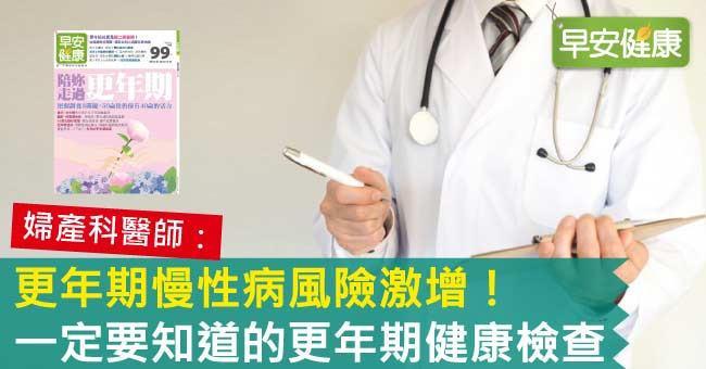 更年期慢性病風險激增!一定要知道的更年期健康檢查