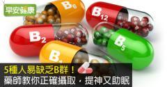 5種人易缺乏B群!藥師教你正確攝取,提神又助眠