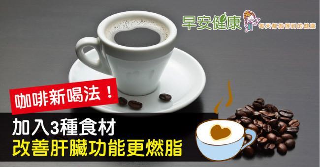 咖啡新喝法!加這3種食材,改善肝臟功能更燃脂