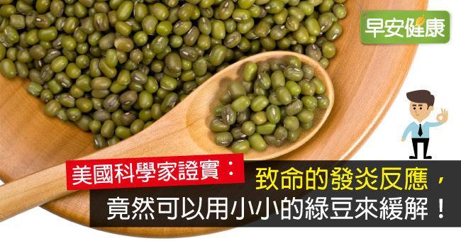 致命的發炎反應,竟然可以用小小的綠豆來緩解!