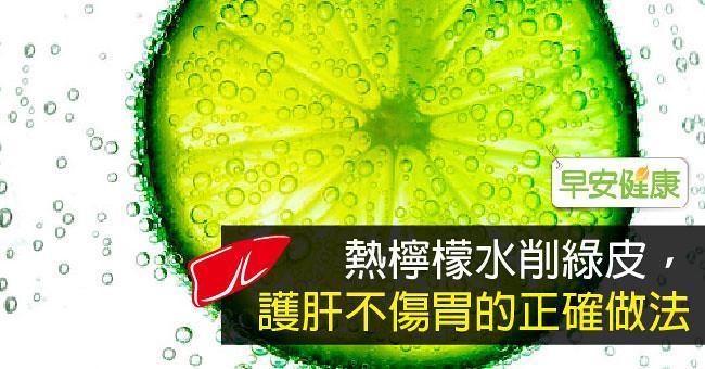 清腸大掃除!熱檸檬水削綠皮,護肝不傷胃的正確做法