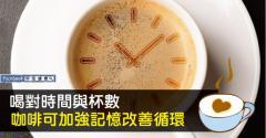喝對時間與杯數 咖啡可加強記憶改善循環