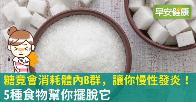 糖竟會消耗體內B群,讓你慢性發炎!5種食物幫你擺脫它