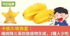 卡痰久咳救星:楊桃降三高防致癌物生成,2種人少吃
