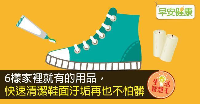 6樣家裡就有的用品,快速清潔鞋面汙垢再也不怕髒