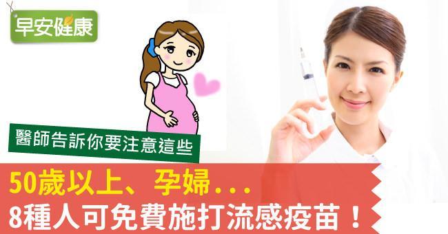 50歲以上、孕婦...8種人可免費施打流感疫苗!