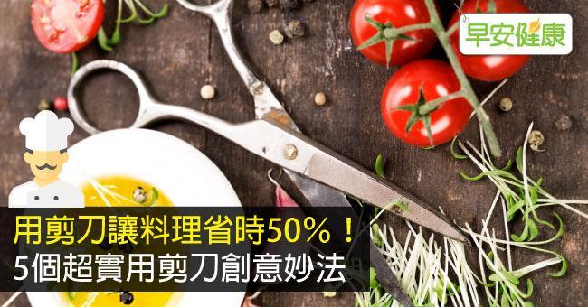 用剪刀讓料理省時50%!5個超實用剪刀創意妙法