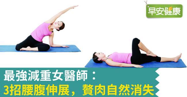 最強減重女醫師:3招腰腹伸展,贅肉自然消失