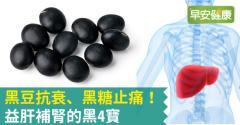 黑豆抗衰、黑糖止痛!益肝補腎的黑4寶