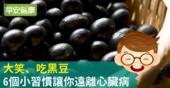 大笑、吃黑豆,6個小習慣讓你遠離心臟病