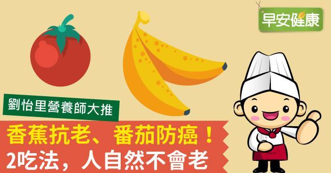 香蕉抗老、番茄防癌!2吃法,人自然不會老