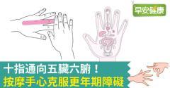 十指通向五臟六腑!按摩手心克服更年期障礙