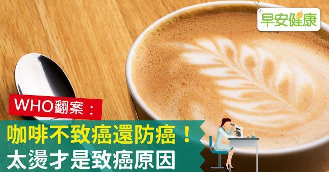 咖啡不致癌還防癌!太燙才是致癌原因