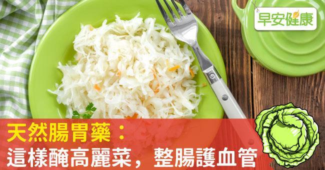 天然腸胃藥:這樣醃高麗菜,整腸護血管