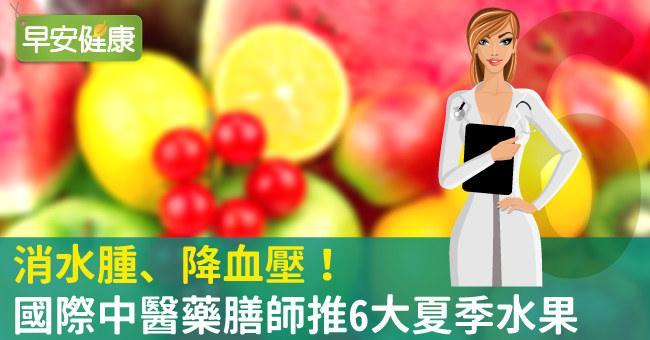 消水腫、降血壓!國際中醫藥膳師推6大夏季水果