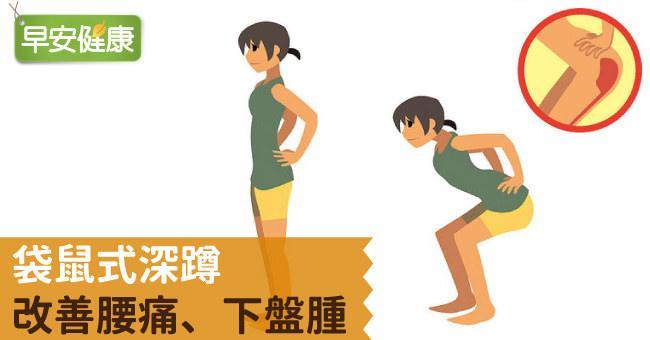 袋鼠式深蹲,改善腰痛、下盤腫