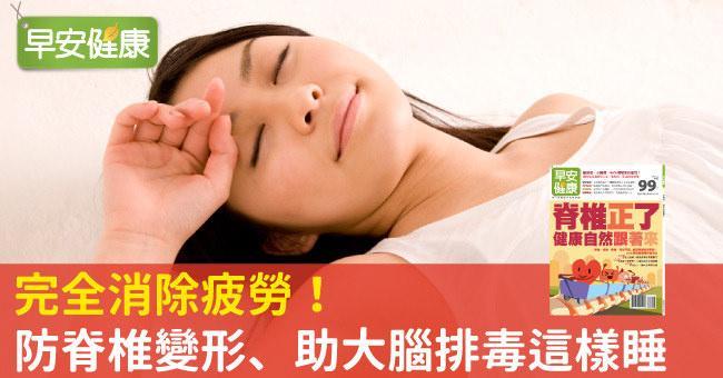 完全消除疲勞!防脊椎變形、助大腦排毒這樣睡