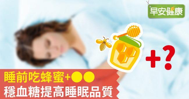 睡前吃蜂蜜+OO,穩血糖提高睡眠品質