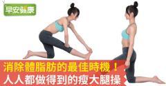 消除體脂肪的最佳時機!人人都做得到的瘦大腿操