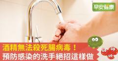 酒精無法殺死腸病毒!預防感染的洗手絕招這樣做