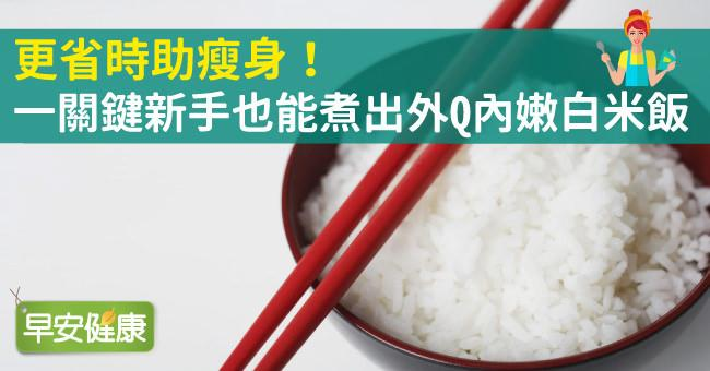 更省時助瘦身!一關鍵新手也能煮出外Q內嫩白米飯