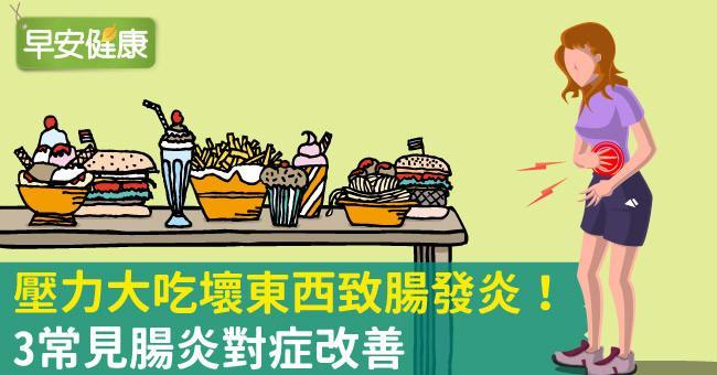壓力大吃壞東西致腸發炎!3常見腸炎對症改善