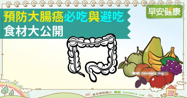 預防大腸癌必吃與避吃食材大公開