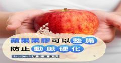 蘋果果膠可以整腸、防止動脈硬化