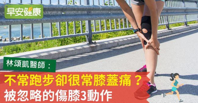 不常跑步卻很常膝蓋痛?被忽略的傷膝3動作