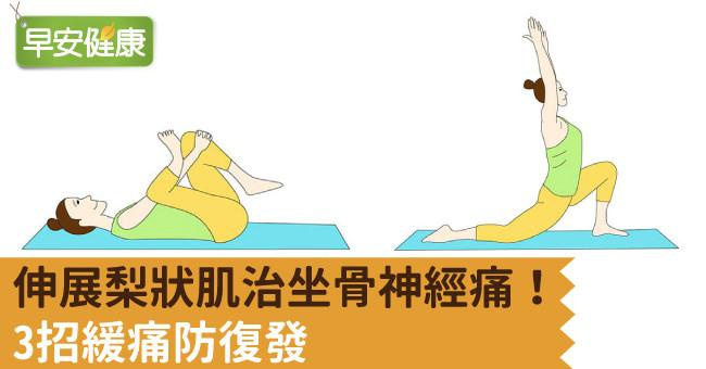梨狀肌症候群必看的伸展操!舒緩坐骨神經痛防復發